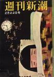週刊新潮表紙s350222